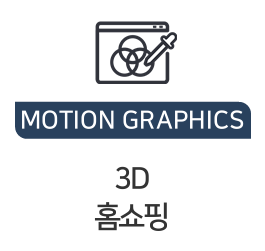 MOTION GRAPHIC_홈쇼핑_3D_1~2분물