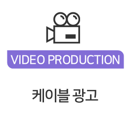PRODUCTION 케이블광고 15초물