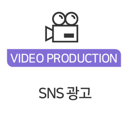 PRODUCTION SNS광고 30초물
